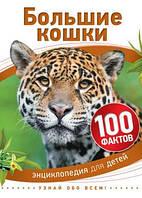«100Факт Большие кошки» Бедуайер К.