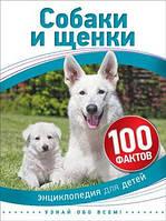 «100Факт Собаки и щенки» Бедуайер К.