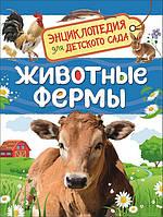 «Животные фермы (Энциклопедия для детского сада)» Травина И.В.
