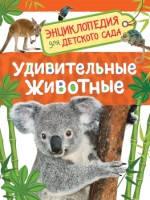 «Удивительные животные (Энц-дия для детского сада)» Травина И.В.