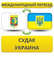 Международный Переезд из Судака в Украину