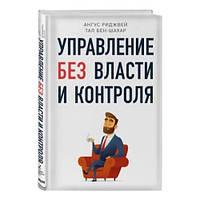 Управление без власти и контроля - Бен-Шахар, Риджвей