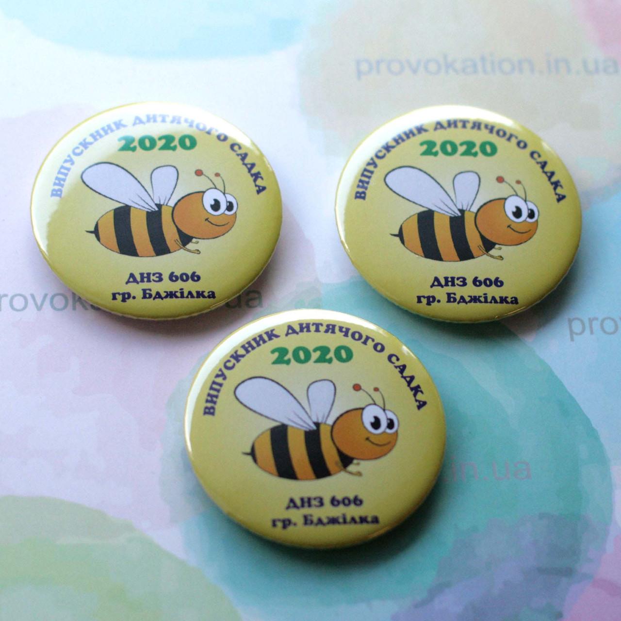 Значок выпускника детского сада, Бджілка, 44мм