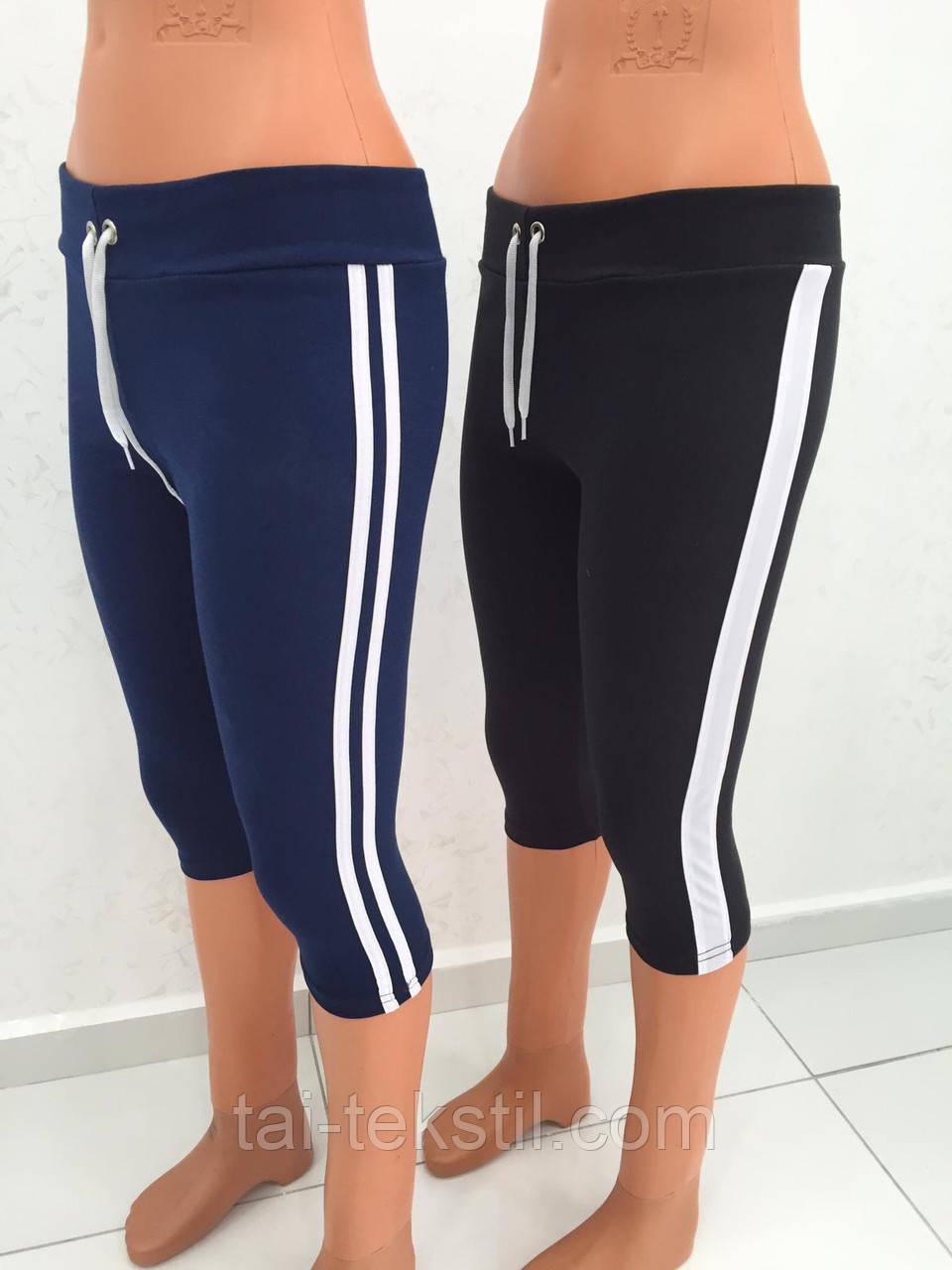 Капри женские спорт Турция S,M,L,XL