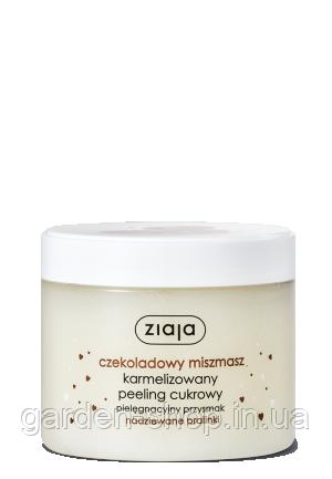 Цукровий пілінг для тіла Ziaja мікс шоколад 300г