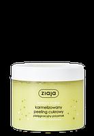 Цукровий пілінг для тіла Ziaja лимонно-ванільний 300г