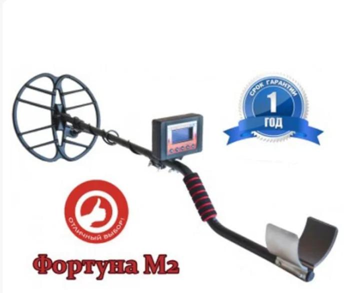 Металошукач Fortune M2/Фортуна М2 з дискримінацією до 2 метрів Чорний (MET-FM2)