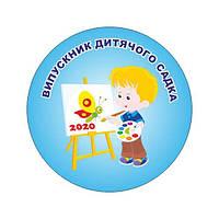 Значок выпускника детского сада, Випускник, 44мм