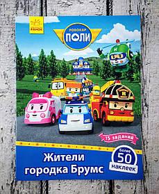 Книга з наліпками: Robocar Poli. Жителі містечка Брумс (рос. мова) Л601058Р Ранок Україна