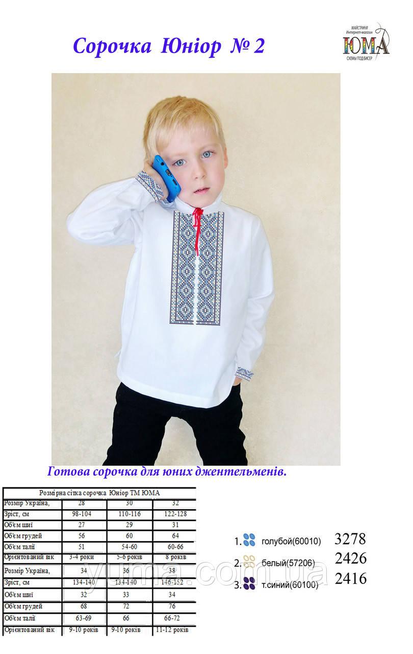 Сорочка детская для вышивки