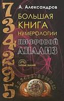А.Александров. Большая книга нумерологии. Цифровой анализ