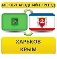 Международный Переезд из Харькова в Крым