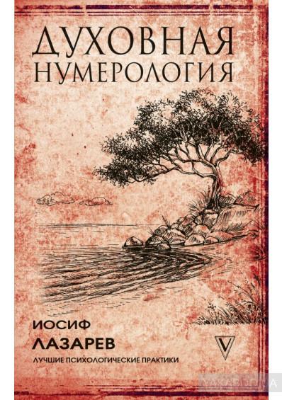 Иосиф Лазарев. Духовная нумерология