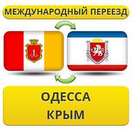 Международный Переезд из Одессы в Крым