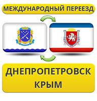 Международный Переезд из Днепропетровска в Крым