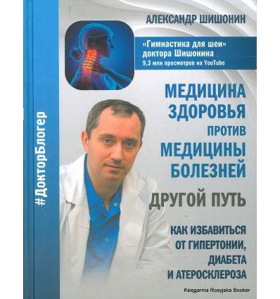 Шишонин Александр. Медицина здоровья против медицины болезней: другой путь