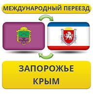 Международный Переезд из Запорожья в Крым