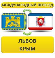 Международный Переезд из Львова в Крым