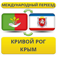 Международный Переезд из Кривого Рога в Крым