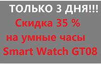 Умные наручные часы со скидкой 35%