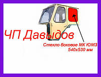 Стекло боковое МК ЮМЗ (540х530) S=5мм (Гомельстекло) 45-6700330