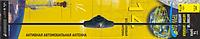 Активная антенна Триада 14 Super