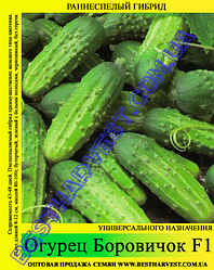 Семена огурца Боровичок F1 5кг (мешок)