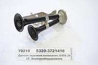 Cигнал звуковой КамАЗ С 40 В  Лысковский электротехнический завод