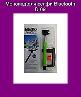 SALE! Монопод для селфи Bluetooth D-09 ГОЛУБОЙ