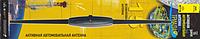 Активная антенна Триада 15 Super