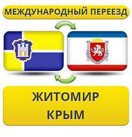 Международный Переезд из Житомира в Крым