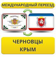 Международный Переезд из Черновцов в Крым