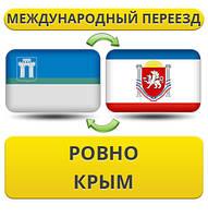 Международный Переезд из Ровно в Крым