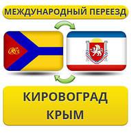 Международный Переезд из Кировограда в Крым
