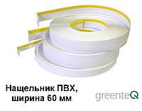 Нащельник ПВХ с уплотнителем и клейкой лентой 60 мм., фото 1