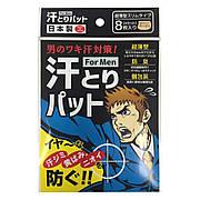 Вкладыши в одежду для защиты от пота мужские Kyowa , 8 шт (680146)