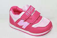 Кроссовки  детские на девочку ВВТ 26 размер. Детская обувь осень-весна.Спортивная обувь