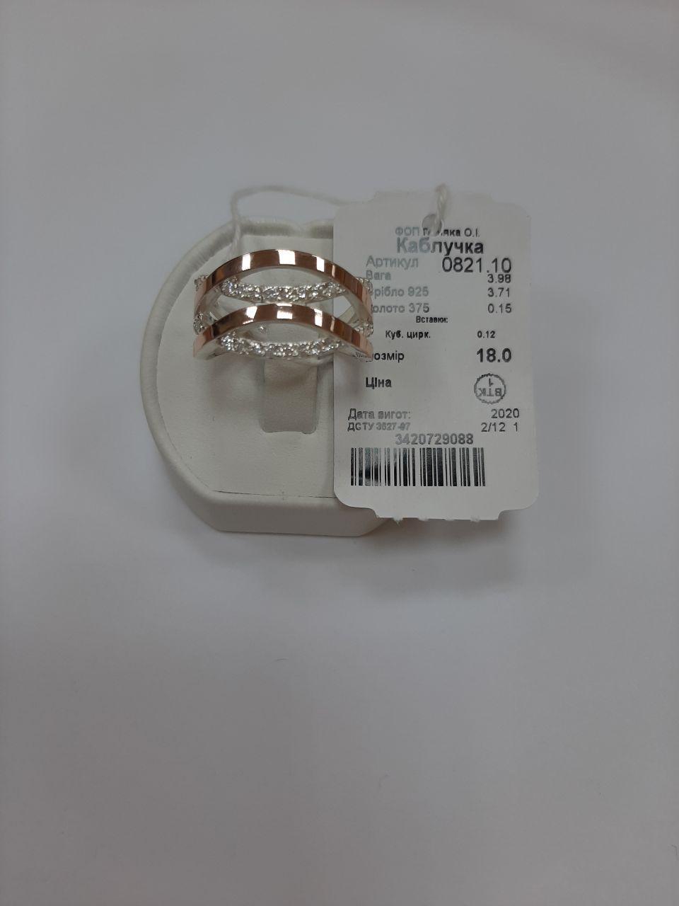 Кольцо серебряное со вставками золота и цирконом