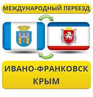 Международный Переезд из Ивано-Франковска в Крым