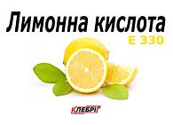Лимонная кислота E330 высший сорт, пищевая