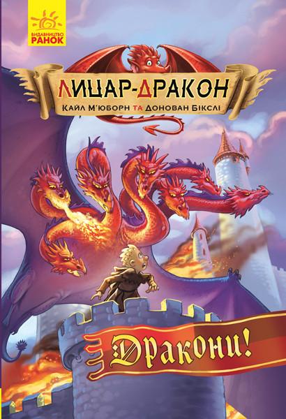 Лицар-Дракон: Дракони! Ч870007У Ранок Україна