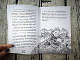 Лицар-Дракон: Дракони! Ч870007У Ранок Україна, фото 2