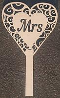 Свадебный декор  сердечко с ручкой