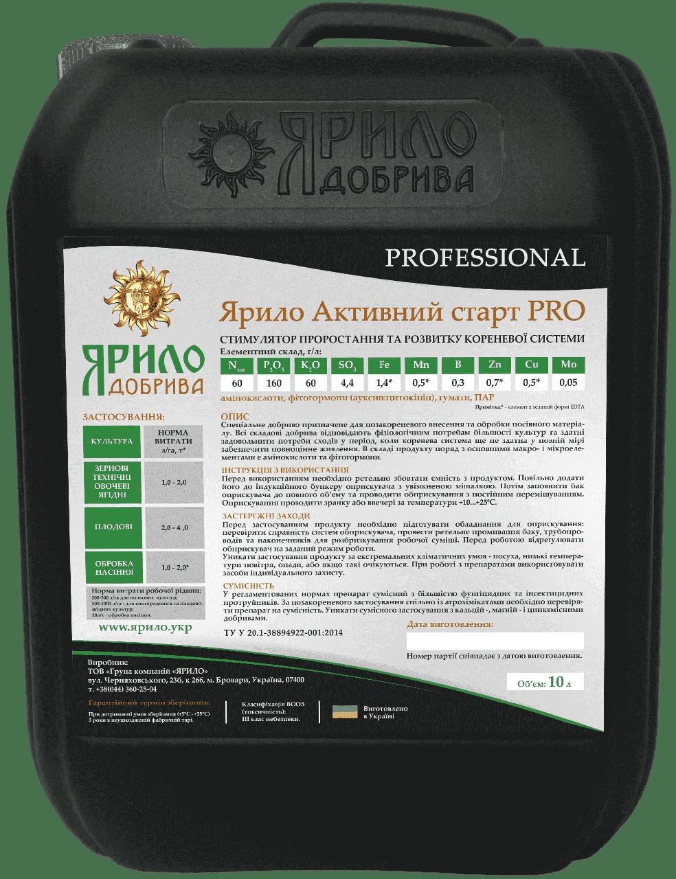Стимулятор Роста для обработки семян и листовой подкормки Озимого и Ярового Рапса АКТИВНЫЙ СТАРТ гуматы, Аминокислотами. Норма 1-2 литров на гектар.