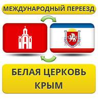 Международный Переезд из Белой Церкви в Крым