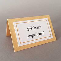 Розсадочні картки двошарові, фото 1