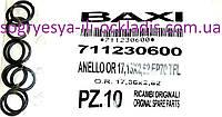 Комплект колец 10 шт резин.17,13*2,62 мм теплообм.(фир.уп,Италия) Baxi, Westen, арт.711230600, к.з.1838