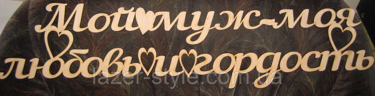 """Фразы """"мой муж - моя любовь и гордость"""""""