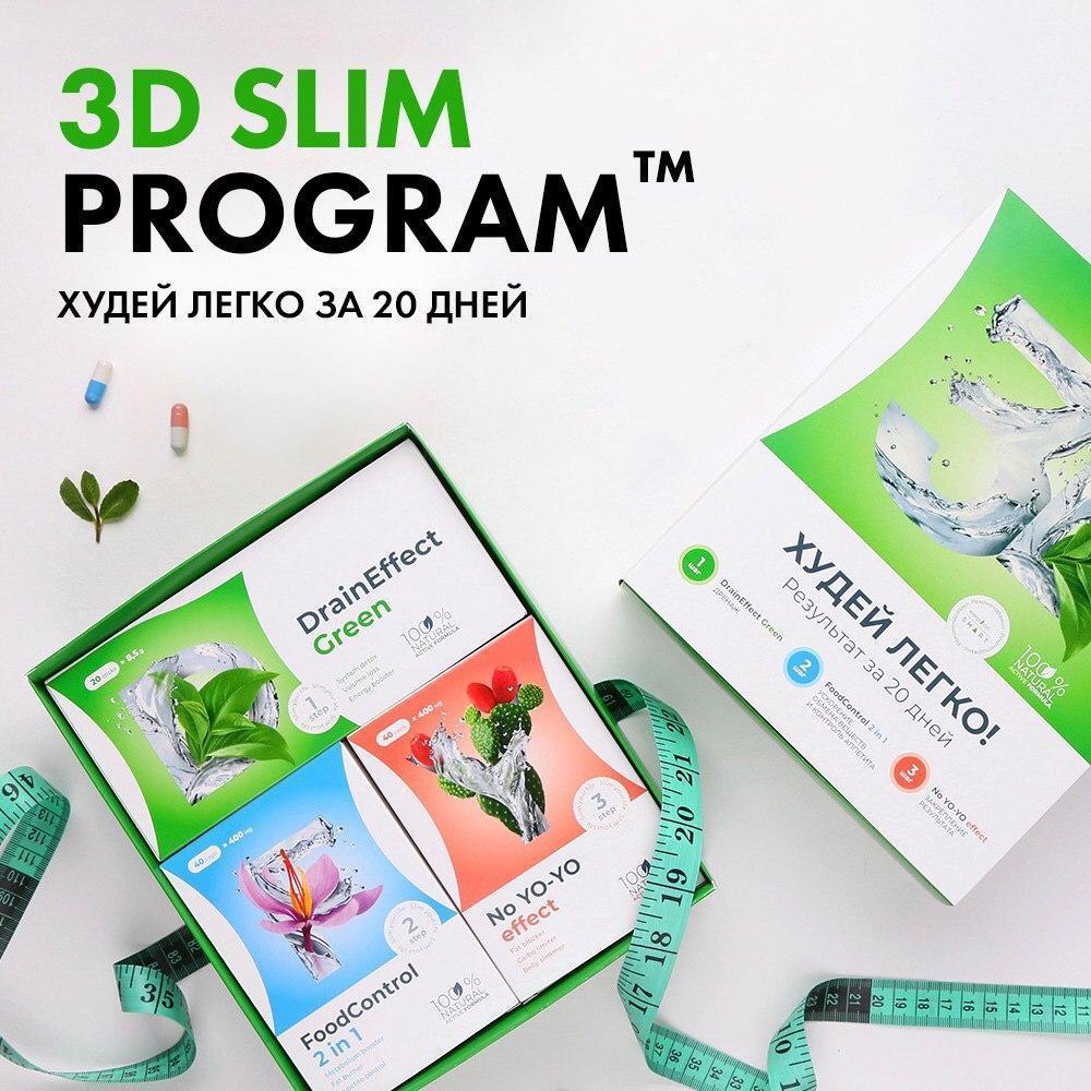 Швидко схуднути за 20 днів 3D Slim program 3Д слім програма slim легко 3 кроки скинути вагу драйнэффект дієта