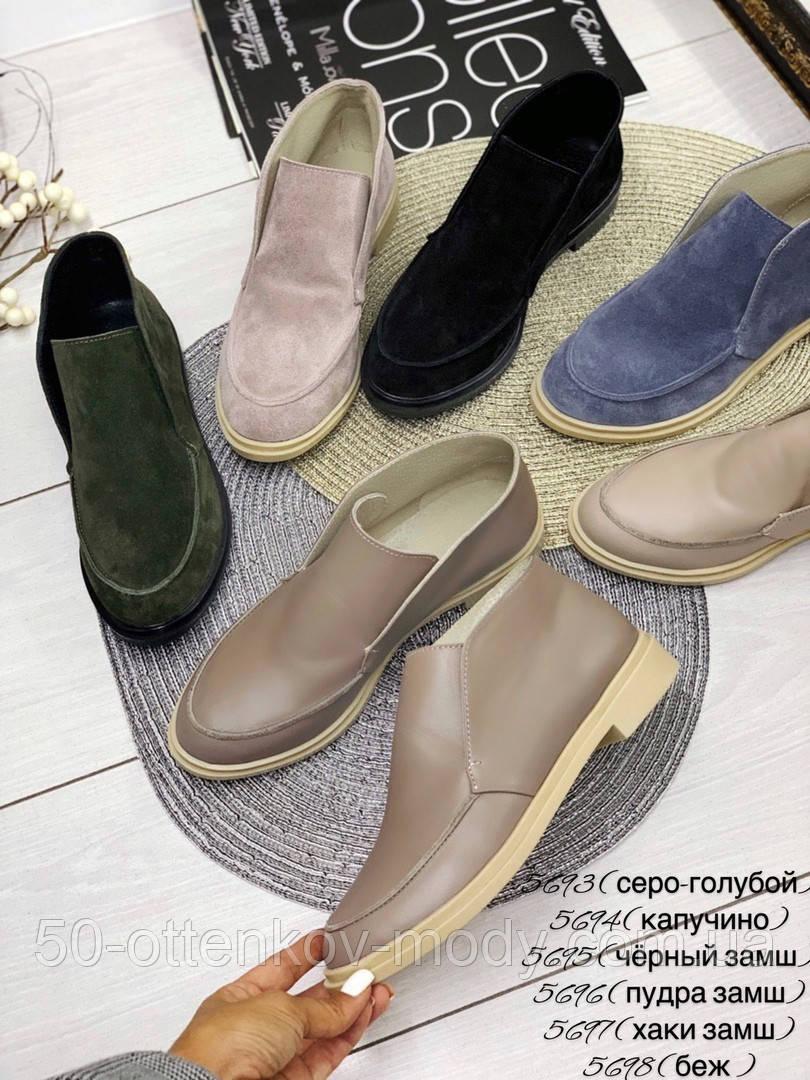 Жіночі демісезонні черевики - лофери Лоро, натуральна шкіра і замш